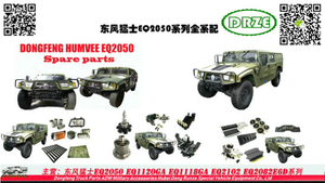 Dongfeng Brave Warrior Truck Parts (Mengshi Military Vehicle Accessories)