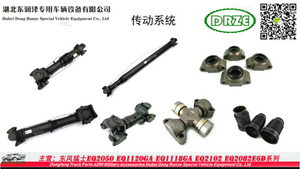 Dongfeng Truck Accessories EQ2102g Truck Parts